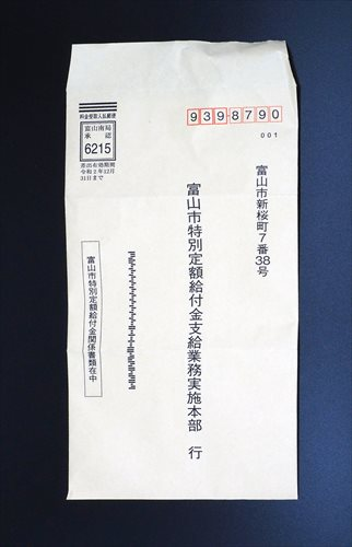 返信用の封筒