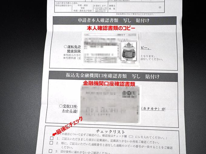 運転免許証のコピーと銀行口座のコピー
