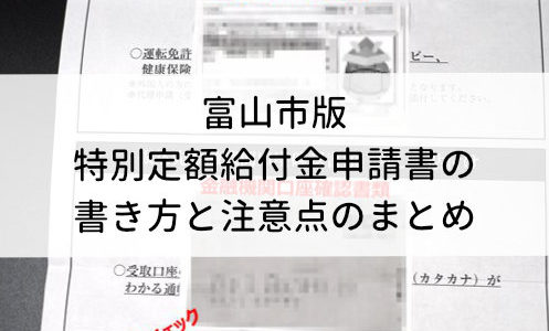 【富山市版】特別定額給付金の申請の仕方と振込日のまとめ