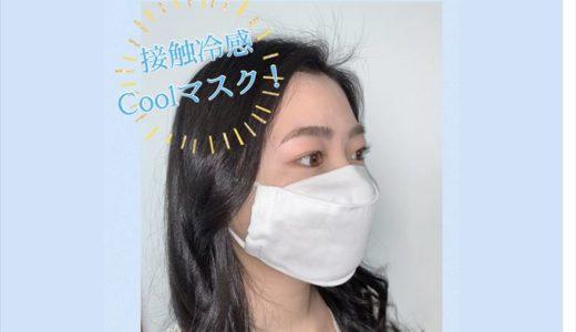 【夏マスク】ひんやり涼感!秀和商会から夏仕様の立体マスク発売