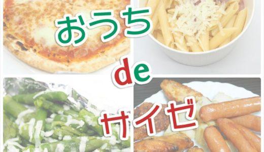 【おうち de サイゼ!】テイクアウトメニューで家サイゼを大満喫!