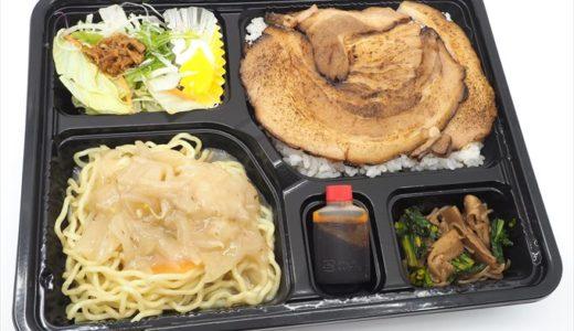 【めん家 オリジナル弁当】ラーメン屋によるラーメン好きのためのお弁当