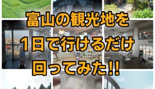 【富山観光地巡り】1日にどれだけ回れるのか地元ブロガーがチャレンジ!