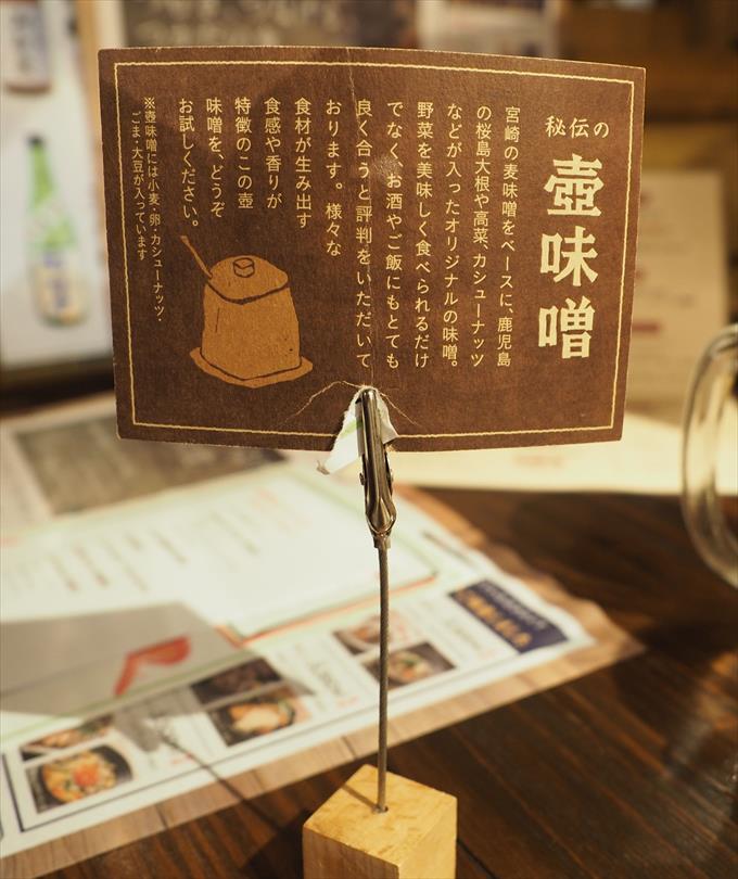 壺味噌の説明