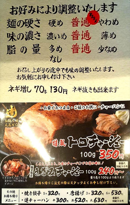 麺屋達掛尾店の味の調整