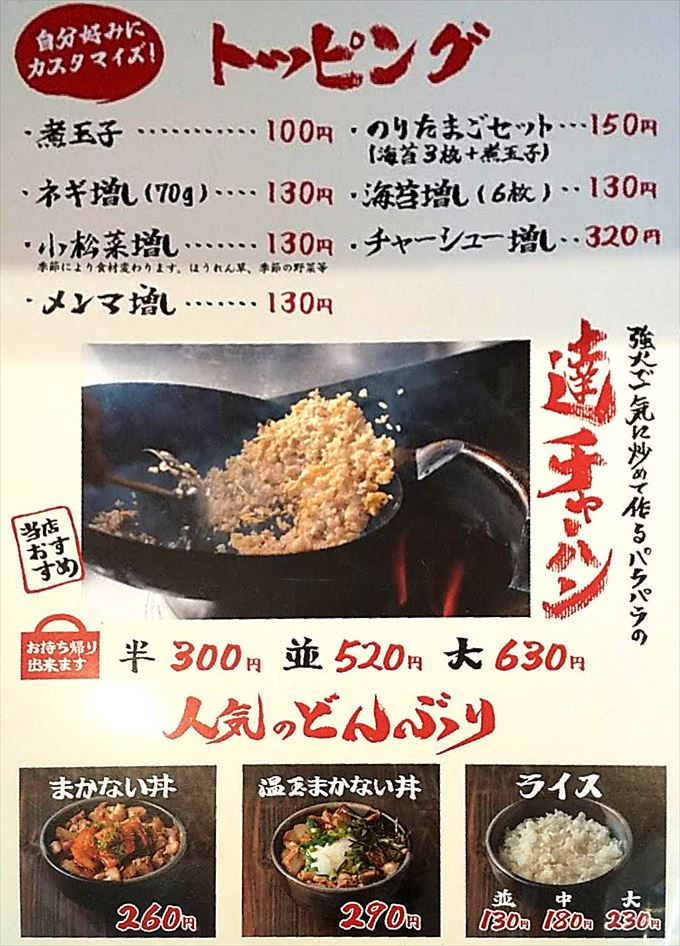 麺屋達掛尾店のフードメニュー