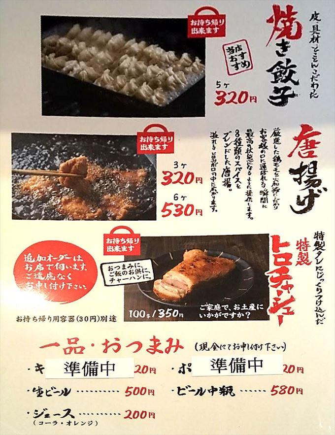 麺屋達掛尾店のフードメニュー2