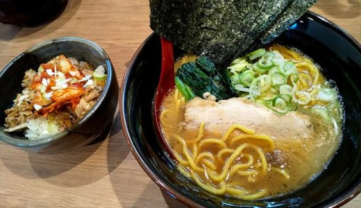 【麺屋 達 掛尾店】家系?いえ「金澤達系」なる旨味の濃ゆいラーメンを食す
