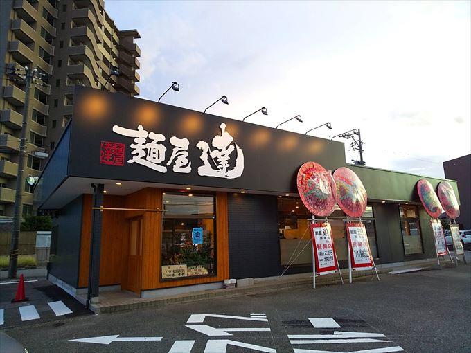 麺屋達掛尾店の外観