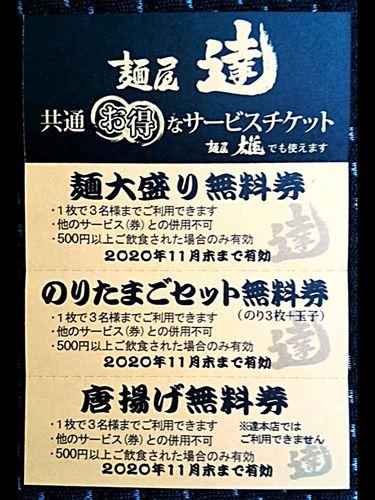 麺屋達掛尾店のサービスチケット