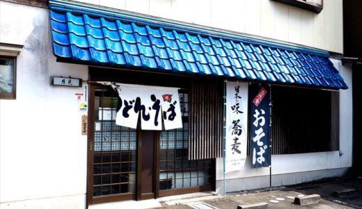 【大町月見】セットメニューがお得でおいしい老舗の蕎麦屋さん