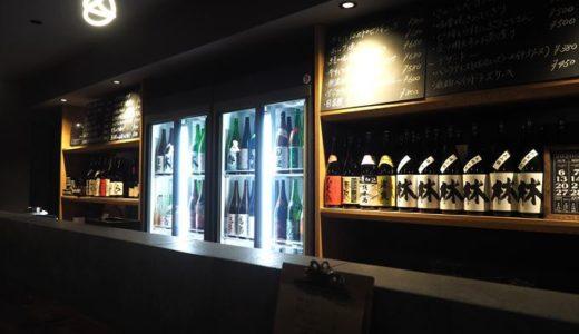 【日本酒BAR UZUMAKI】16時より営業!日本酒も料理もおいしいオススメのお店