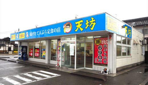 【天ぷら天坊】必殺の新メニュー「日本一でっかいキングかにかま天」を食す