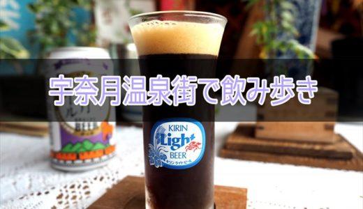 宇奈月温泉街で楽しい飲み歩き🍻素泊まりで居酒屋を巡ってみた