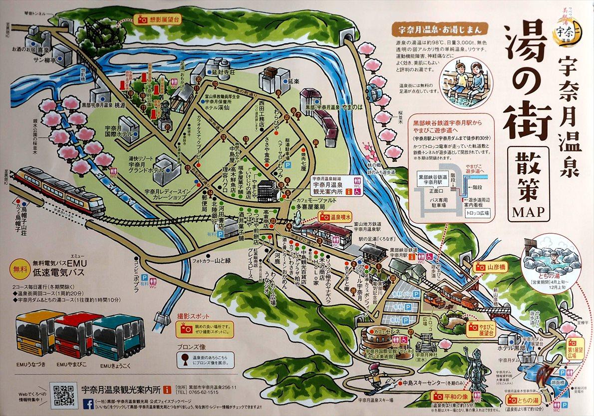 宇奈月温泉 散策MAP