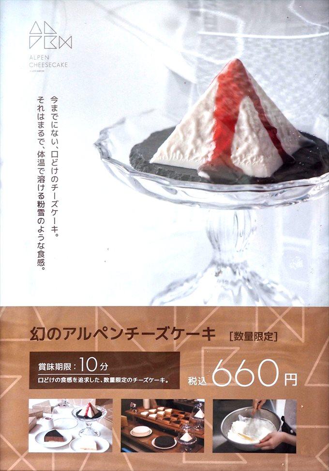 幻のアルペンチーズケーキのメニュー