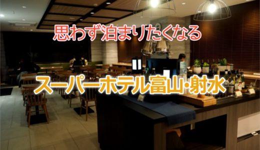 【スーパーホテル富山・射水】思わず泊まりたくなるお勧めポイント十ヶ条