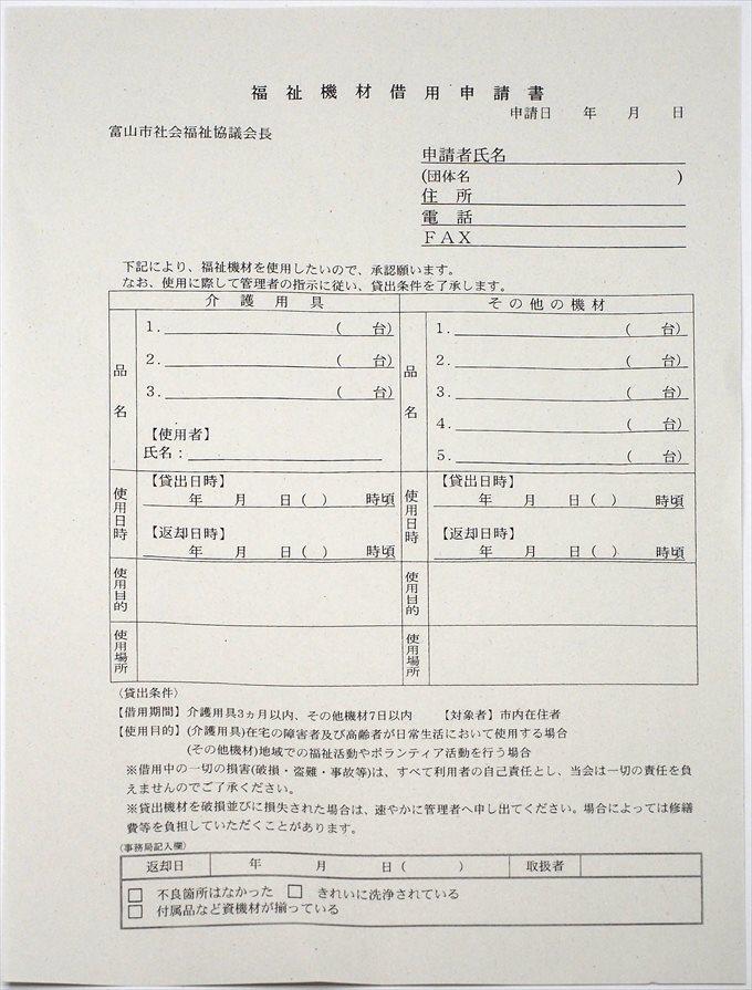 福祉機材借用申請書