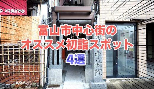 日本一小さな神社も!?富山市中心街のオススメ初詣スポット4選