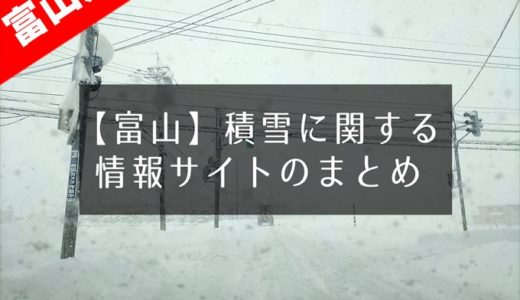 【大雪】富山県内の道路状況・ライブカメラ・公共交通機関の運行状況まとめ
