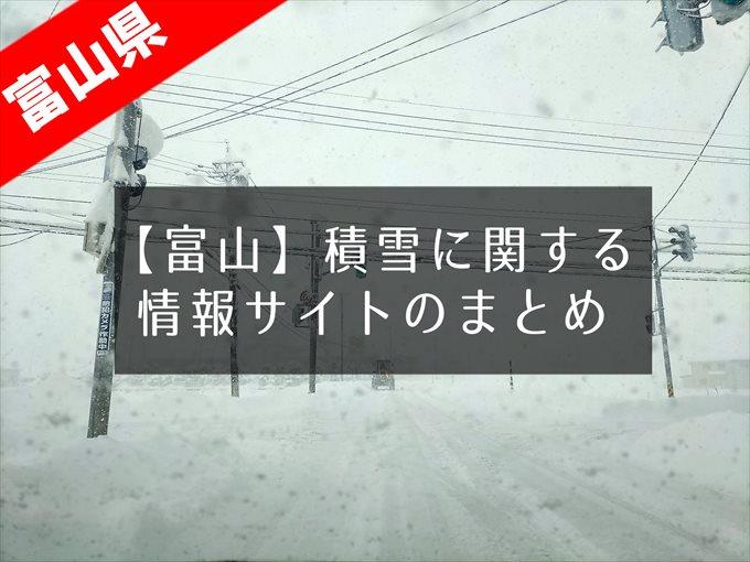 県 積雪 予報 富山