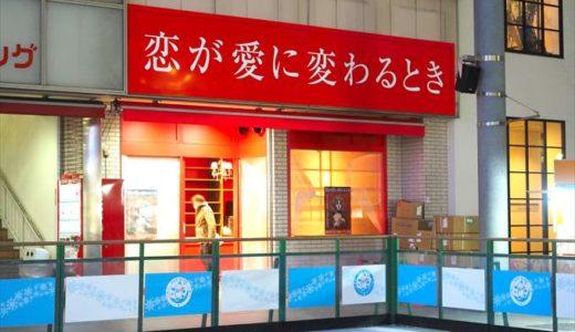 高級食パン店『恋が愛に変わるとき富山店』が1月23日(土)にオープン