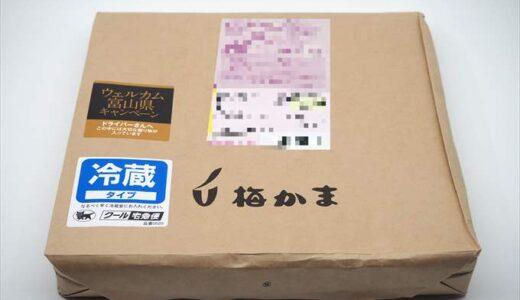 ウエルカム富山県キャンペーンの商品が想像以上に良かった件