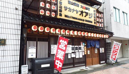 【サカナヤ オアジ】ひとり飲みにもお勧め!富山駅前で昼からやってる海鮮居酒屋