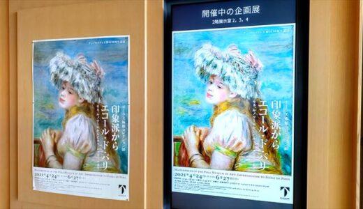 【富山県美術館】クマ持参でお得に鑑賞!印象派からエコール・ド・パリを観てきたよ
