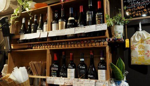 【伊酒場ジラソーレ】小さなお店でほっこり楽しい本格イタリアン酒場