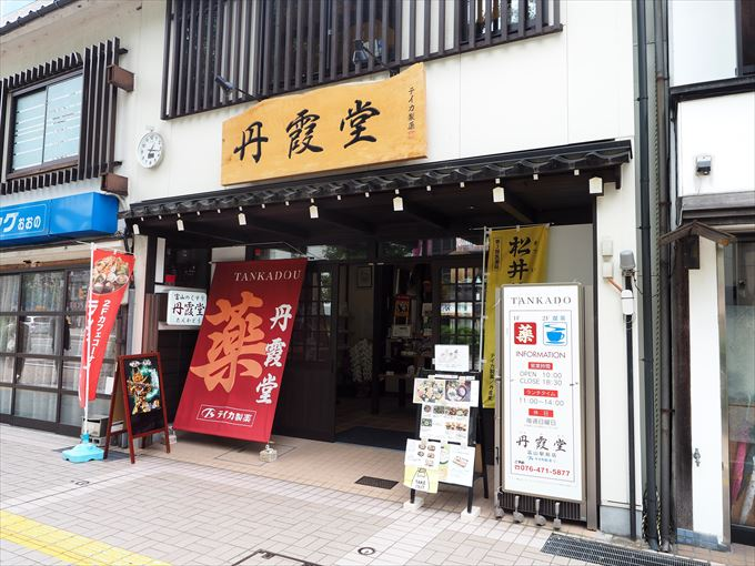 丹霞堂の店舗外観