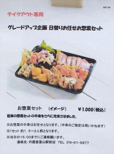 日替りお任せお惣菜セットメニュー