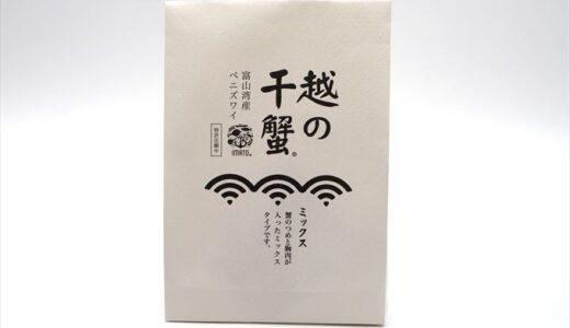 蟹の干物!富山産紅ズワイガニを干物にした日本初の商品