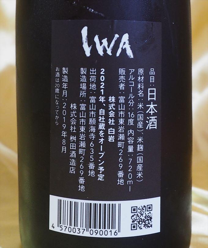 IWA5裏ラベル