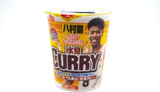 【実食レポ】八村選手おすすめ!カップヌードル氷見カレー