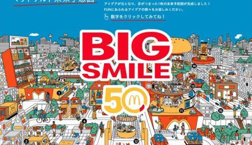 マクドナルド50周年記念サイト「日本全国のいちばん店を訪ねて」に驚いた件