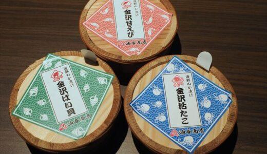 【高級珍味】金沢海鮮ぬか漬け三大珍味セットを取り寄せてみた!