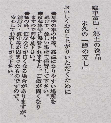 米久鱒の寿しの注意書き