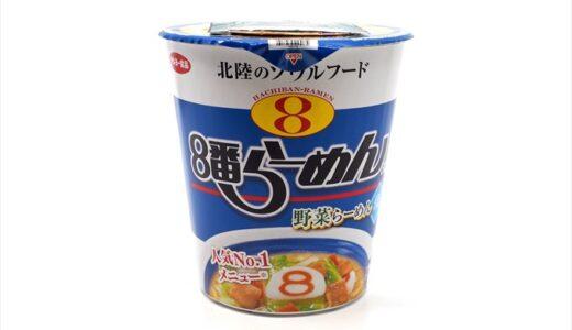 【8番らーめん】北陸のソウルフードがカップ麺になっちゃった!