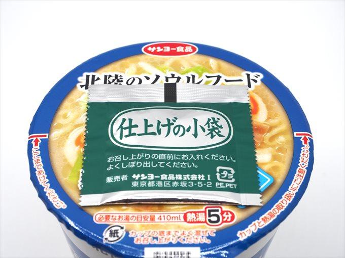 8番らーめんカップ麺の仕上げの小袋