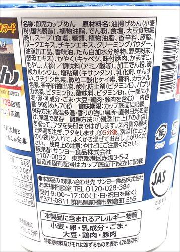 8番らーめんカップ麺の原材料