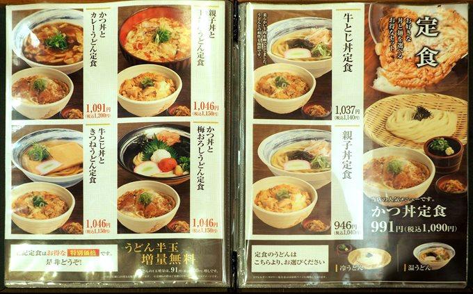 自家製麺 杵屋 メニュー1