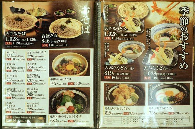 自家製麺 杵屋 メニュー2