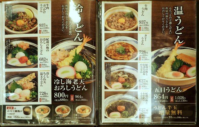 自家製麺 杵屋 メニュー3