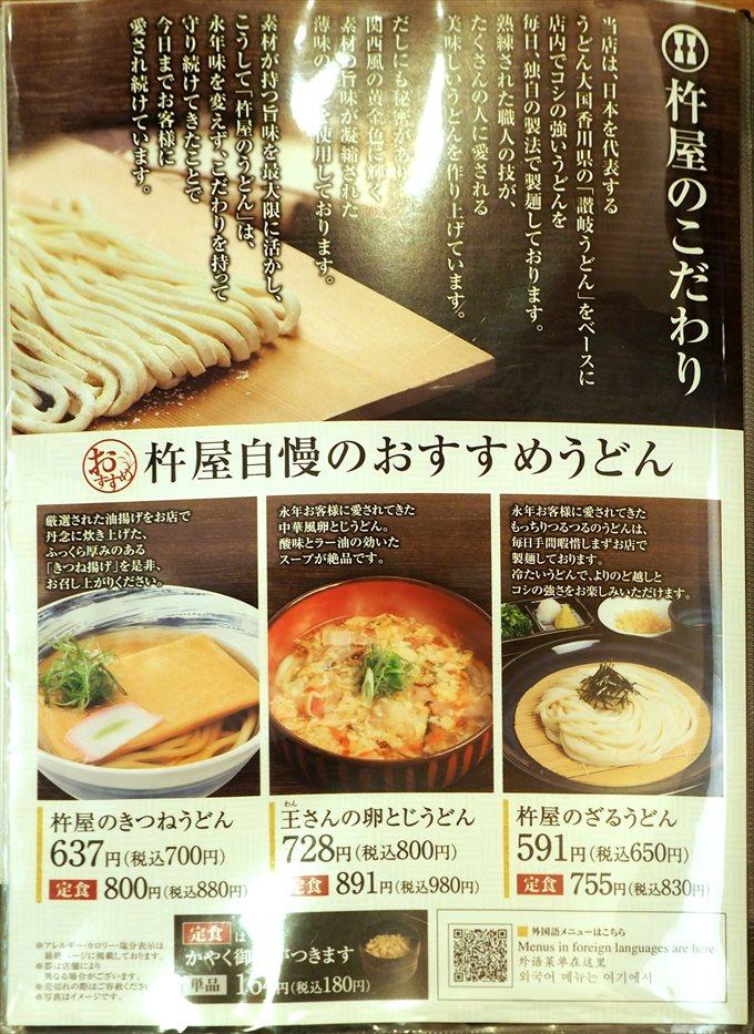 自家製麺 杵屋 メニュー4