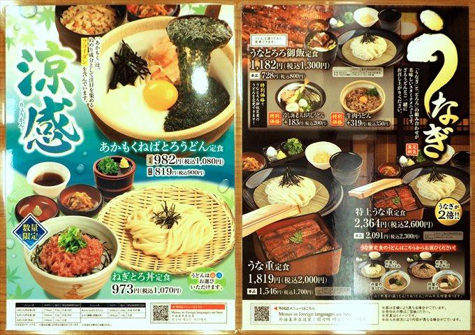自家製麺 杵屋 メニュー5