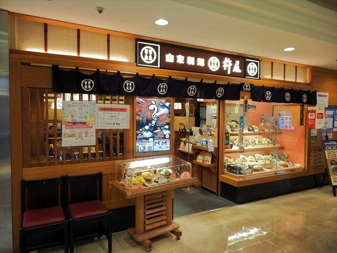 自家製麺 杵屋 店舗外観
