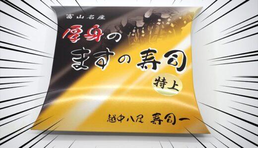 【寿司一・すしいち亭】厚身のますの寿司(特上)を食べてみた結果